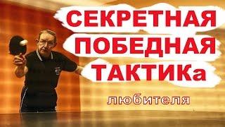 НАСТОЛЬНЫЙ ТЕННИС. ХИТРАЯ ТАКТИКА ЛЮБИТЕЛЯ. настольный теннис. уроки