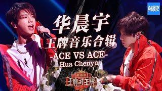 【纯享版】华晨宇 Hua Chenyu 王牌音乐合集《王牌对王牌4》Ace VS Ace S4 /浙江卫视官方HD/