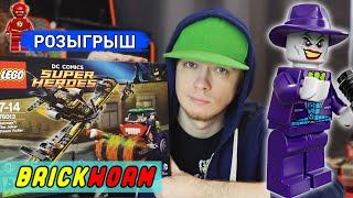 LEGO Batman: The Joker Steam Roller - Brickworm
