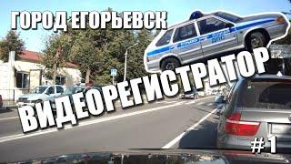 Егорьевск | Видеорегистратор #1