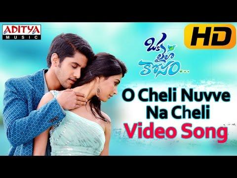 Oka Laila Kosam Telugu Movie Video Songs HD 1080P Blu Ray | Naga Chaitanya | Pooja Hegde | Telugu Official Video Songs HD 1080P Playlist
