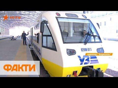 Экспресс из Киева в аэропорт Борисполь запущен – цена билета и маршрут