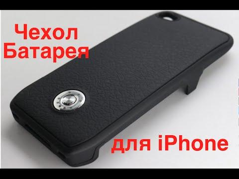 Чехол-аккумулятор для iPhone 4, 4S 2350 мАч Portable External Battery Cover Case for iPhone 4S/4