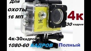 Экшн камера для охоты 4К. 16 МП  (Китай) 4000р.Обзор.Просмотр видео