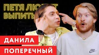 ДАНИЛА ПОПЕРЕЧНЫЙ про отравление Навального, Comment Out, митинги и психоанализ.