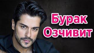 БУРАК ОЗЧИВИТ. Известные турецкие актеры. Биография, личная жизнь, интересные факты