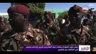الأخبار - رئيس جنوب السودان يلتقي زعيم المتمردين بأديس أبابا في مسعى لحل الخلافات بين الجانبين