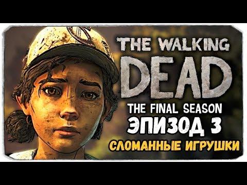 THE WALKING DEAD (THE FINAL SEASON) - ЭПИЗОД 3 - СЛОМАННЫЕ ИГРУШКИ ◼