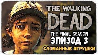 THE WALKING DEAD (THE FINAL SEASON) - ЭПИЗОД 3 - СЛОМАННЫЕ ИГРУШКИ ◼