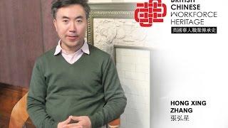 Zhang, Hong Xing (Arts, Education)