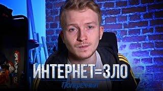 🎙 РОССИЯ vs. ИНТЕРНЕТ!