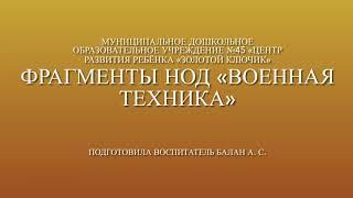 """ОО """"Познавательное развитие"""" НОД """"Военная техника"""""""