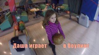 Даша играет в БОУЛИНГ, учимся выбивать СТРАЙК, BOWLING game