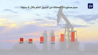 20 مليار دينار حجم فاتورة النفط والكهرباء للمملكة خلال 6 سنوات - (26-2-2018)