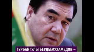 Гурбангулы Бердымухамедов и его книги