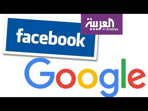 فيسبوك وغوغل تعرفان عنك أكثر من المخابرات  - 12:54-2019 / 10 / 9