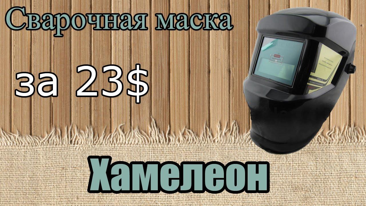 Сварочная маска хамелеон Torros WH8000. Обзор, характеристики .