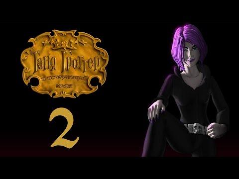 1 Полное прохождение Таня Гроттер и магический Контрабас By GW