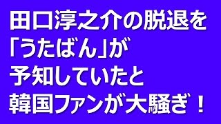 田口淳之介の脱退をKAT-TUNデビュー後初出演の「うたばん」が予知してい...