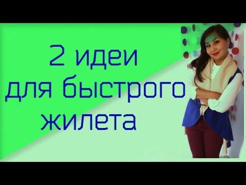 ЖИЛЕТ ЗА 5 МИНУТ / DIY 5 Minutes No Sew Vest