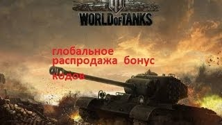 Р±РѕРЅСѓСЃ РєРѕРґ world of tanks 0 8 11