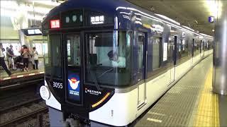 【特急発車!】京阪電車 3000系3005編成 特急淀屋橋行き 京橋駅