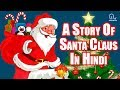 Christmas - A Story of Santa Claus | Happy Chirstmas | Hindi Story