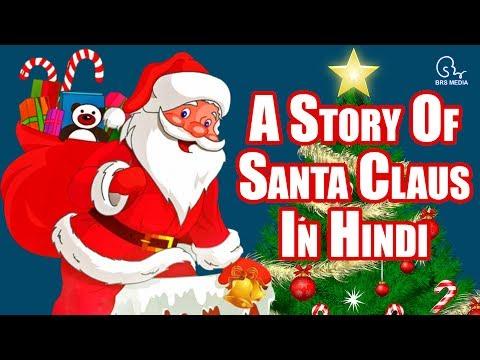 Christmas - A Story of Santa Claus | Happy Chirstmas | Hindi Story