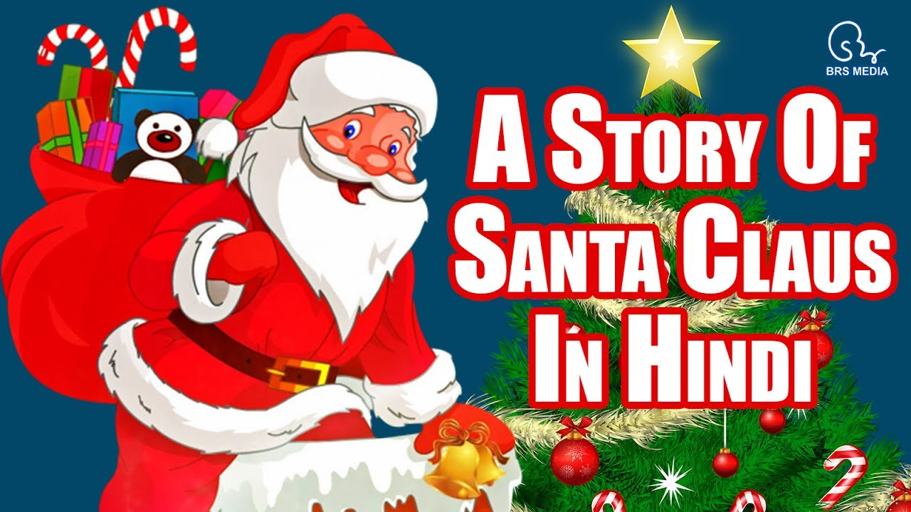 Christmas History In Hindi.Christmas A Story Of Santa Claus Happy Chirstmas Hindi Story