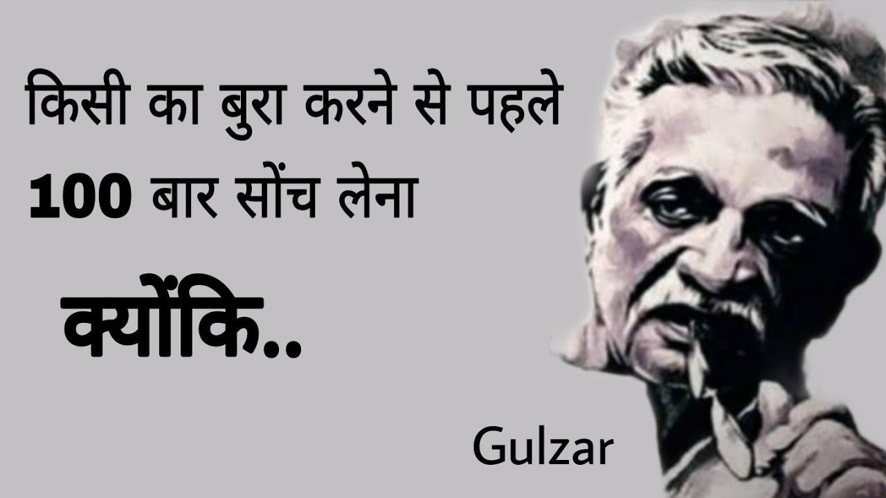 Gulzar poetry    Gulzar poetry in hindi    Gulzar shayari    Best Gulzar shayari    Hindi shayari
