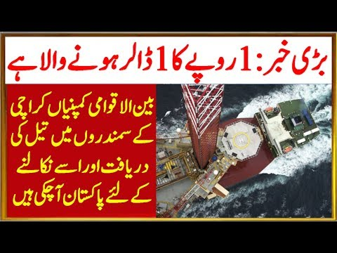 Big News Expected as Pakistan Sets Stage for Mega Offshore O