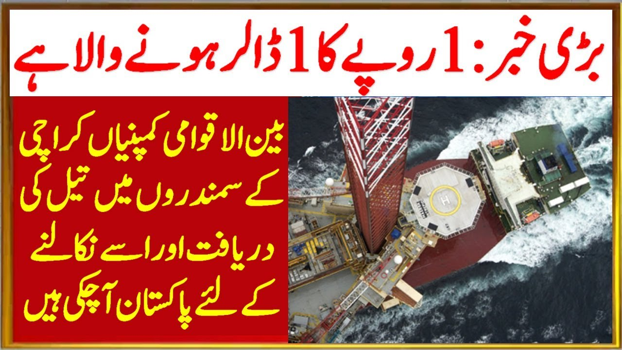 Big News Expected as Pakistan Sets Stage for Mega Offshore Oil and Gas  Exploration