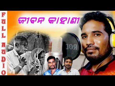 Jiban kahani (singar-prakash jal) Super hit Sambalpuri mp3 song 2018