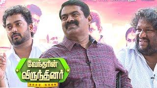 Vendharin Virunthinar -Exclusive Interview with Thavam Movie Team