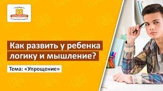 📖 Урок 4 | Развитие логики | Тема упрощение | Как развить логику и мышление Вашего ребенка
