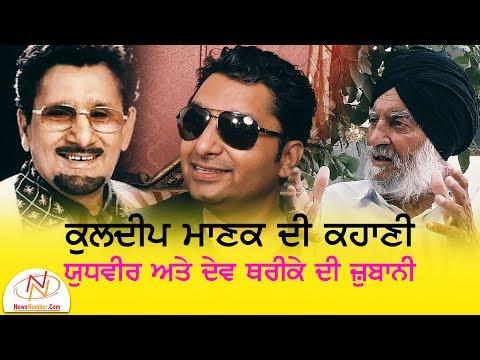 Interview with Yudhvir Manak || Singer || Bittu Chak Wala || Rang Punjab De
