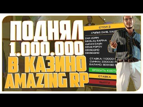 ПОДНЯЛ 1.000.000 В  КАЗИНО GTA CRMP ● AMAZING RP ● GTA Криминальная Россия