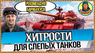 хИТРОСТИ «СЛЕПЫХ»: Инструкция тяжам без оптики! 100 эффек World of Tanks Лаборатория wot