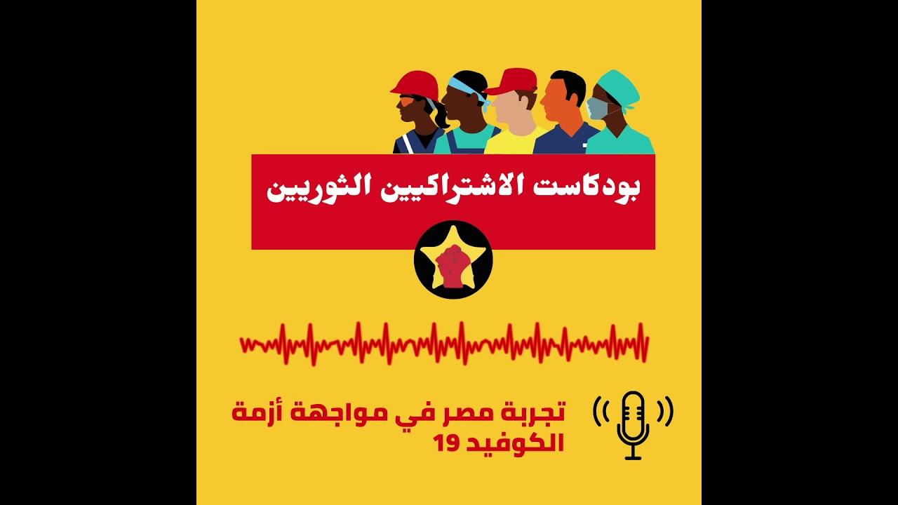 راديو الاشتراكي | تجربة مصر في مواجهة أزمة الكوفيد 19