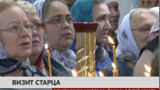Визит старца. Новости GuberniaTV 26/06/2017