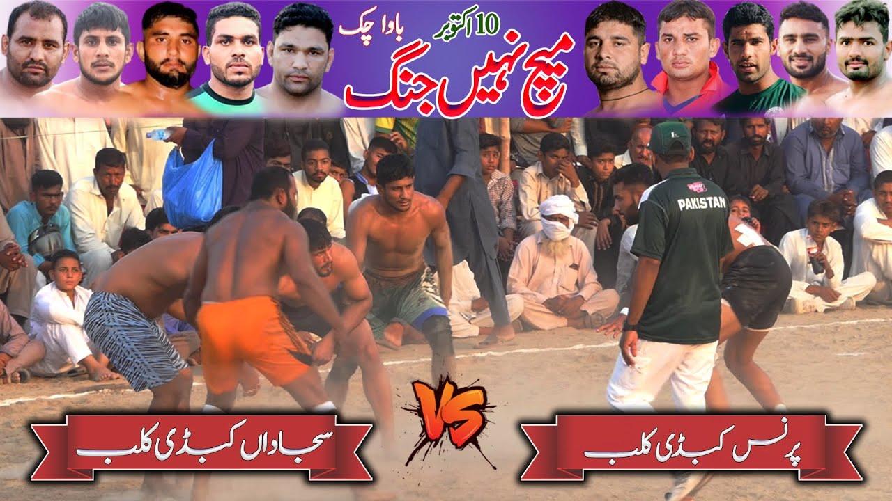 Baber Gujjar Club 🆚 Shere Punjab Club   10 October   Bava Chak Kabaddi Tournament 2021   Thru Media