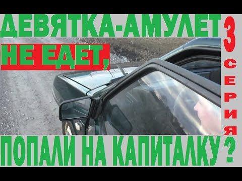 Перекуп-девятка цвета АМУЛЕТ   серия 3   Сборка   Итог   Печаль