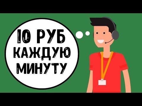 Сайт который платит бесконечно Можно зарабатот до 99999 рублей за регистрацию 40 рублей Часть 2