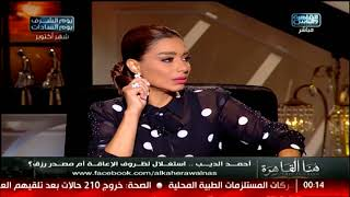هنا القاهرة | أحمد الديب .. إستغلال لظروف الإعاقة أم مصدر رزق
