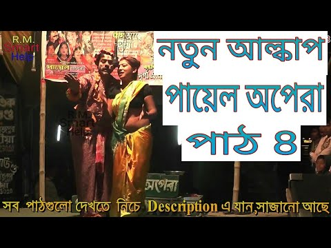 New Payel Opera Alkap Part 8 || New Panchoros 2019 || Saniya alkap || gajon