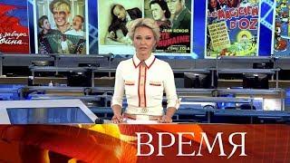 """Выпуск программы """"Время"""" в 22:00 от 16.11.2019"""