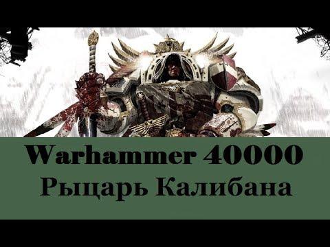 Warhammer 40000 Рыцарь Калибана