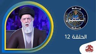 زنقلة والمليون | البرنامج السياسي الساخر | الحلقة 12  | يمن شباب