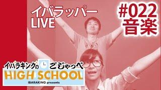 番組を学校に見立てて、茨城について楽しく学んでもらうこの番組。 茨城...