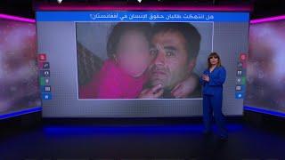 تحقيق لبي بي سي يكشف مقتل 20 مدنيا على يد طالبان في أفغانستان